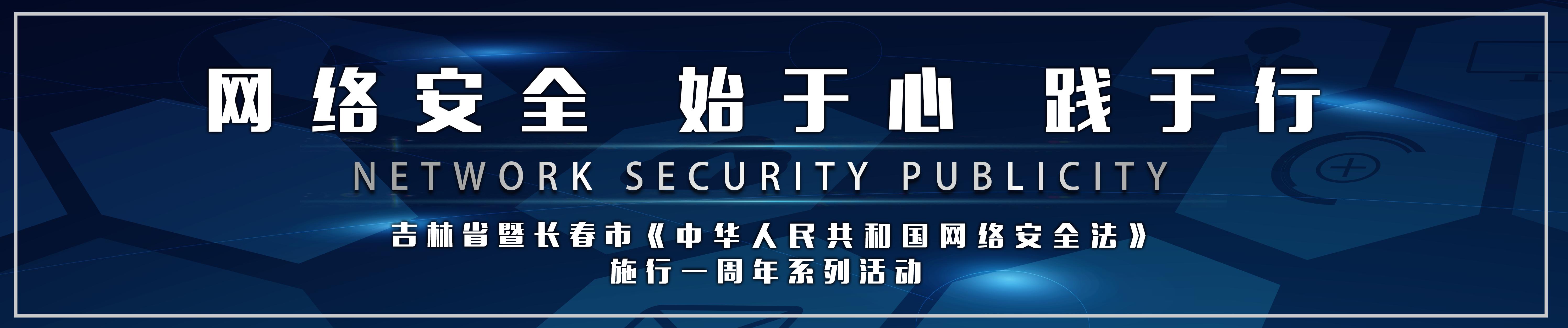 树立网络安全观,全民共筑安全线