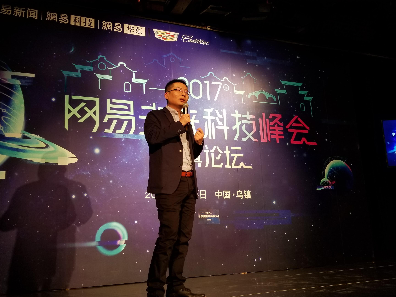 网易刘晶:互联网经济现在来看就是一种实体经济