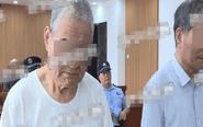 泰州两古稀老人6年非法集资4000多万