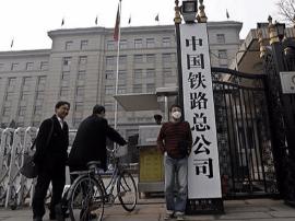 中铁总前三季税后亏损11.4亿 总负债4.82万亿