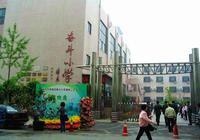 2018年北京西城区重点小学:奋斗小学