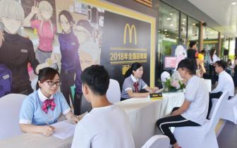 麦当劳启动2018全国招聘周 预计全年招聘八万人