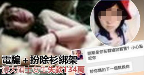 香港浸会大学一名内地女硕士及家人陷入双重诈骗陷阱。(图片来源:香港《头条日报》)