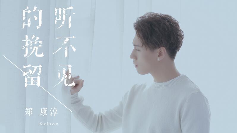 郑康淳《听不见的挽留》MV发布