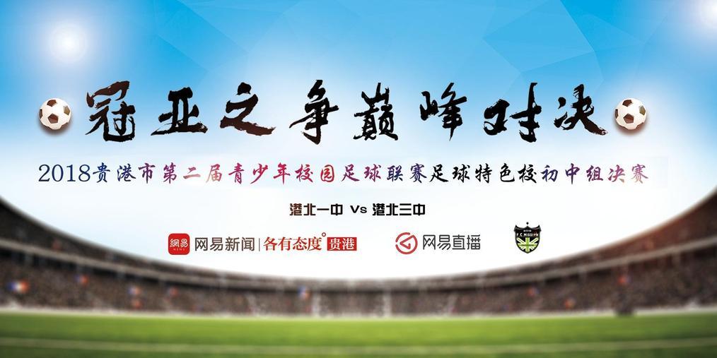 2018贵港市第二届青少年校园足球联赛