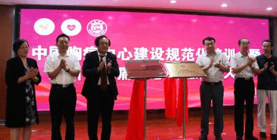 沧州首家胸痛中心揭牌 44家医院加入胸痛中心联
