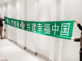 """""""5.25国民心理健康日""""倡议公益宣传拉开帷幕"""