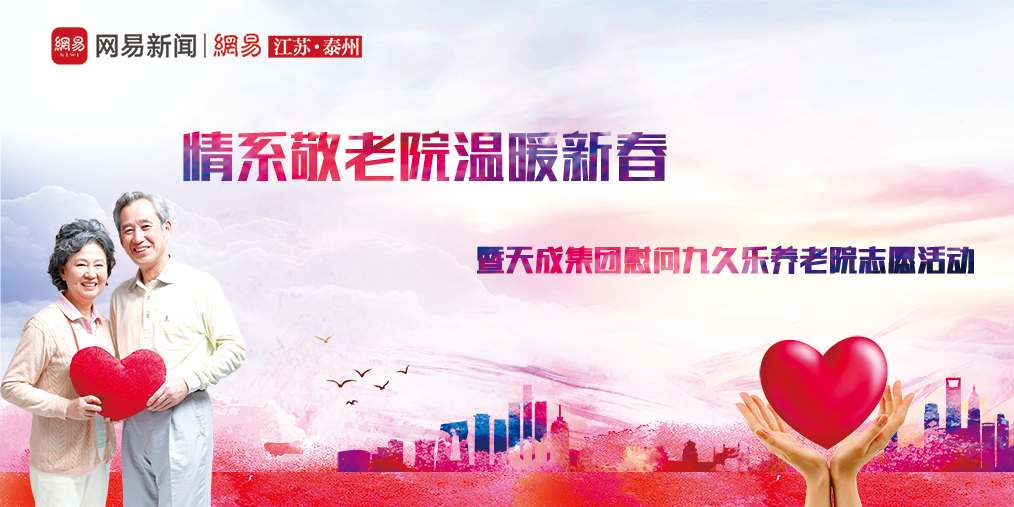 冬日温情 敬老院慰问-天成实业集团新春志愿活动
