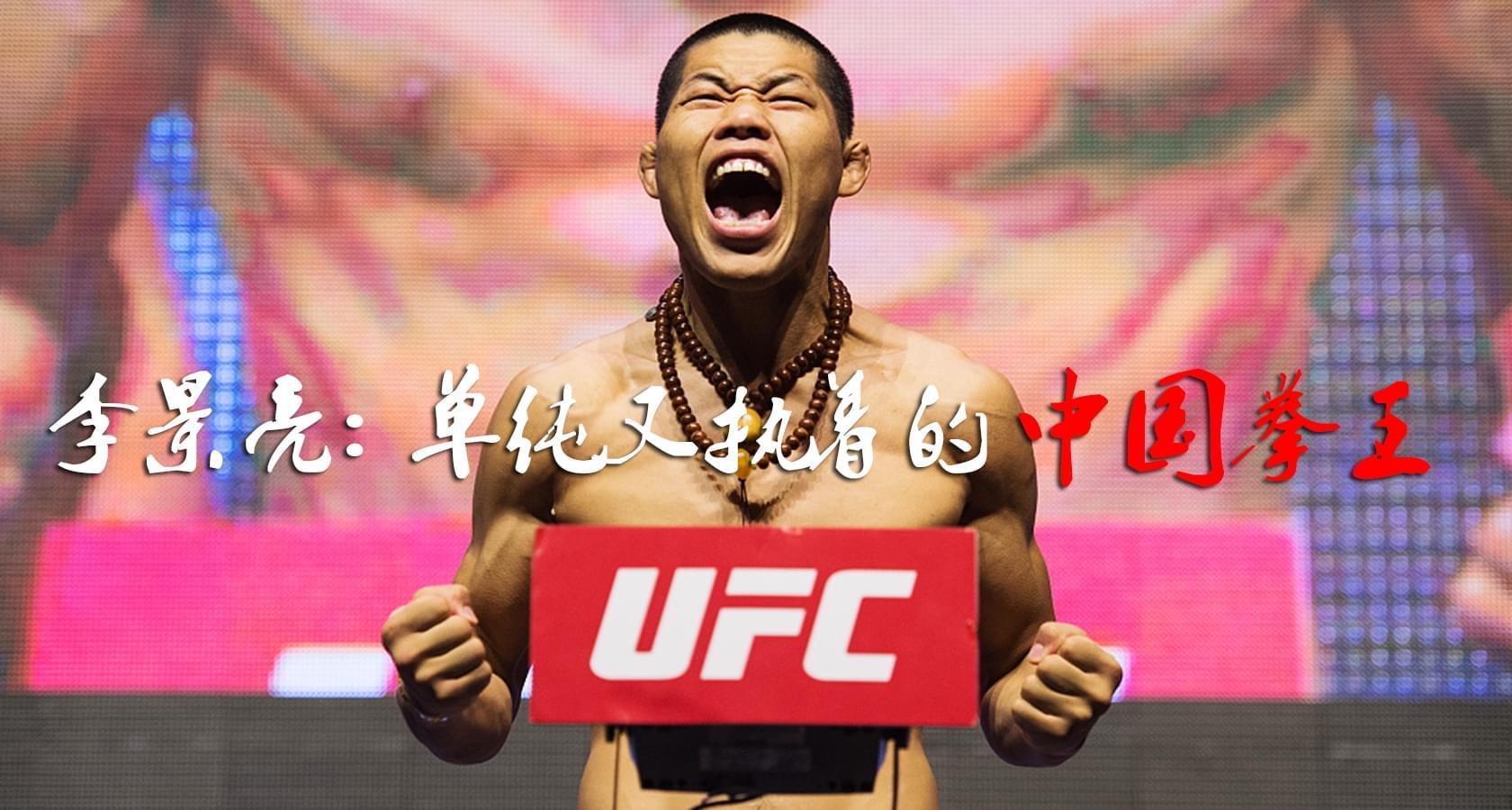 李景亮:单纯又执着的中国拳王