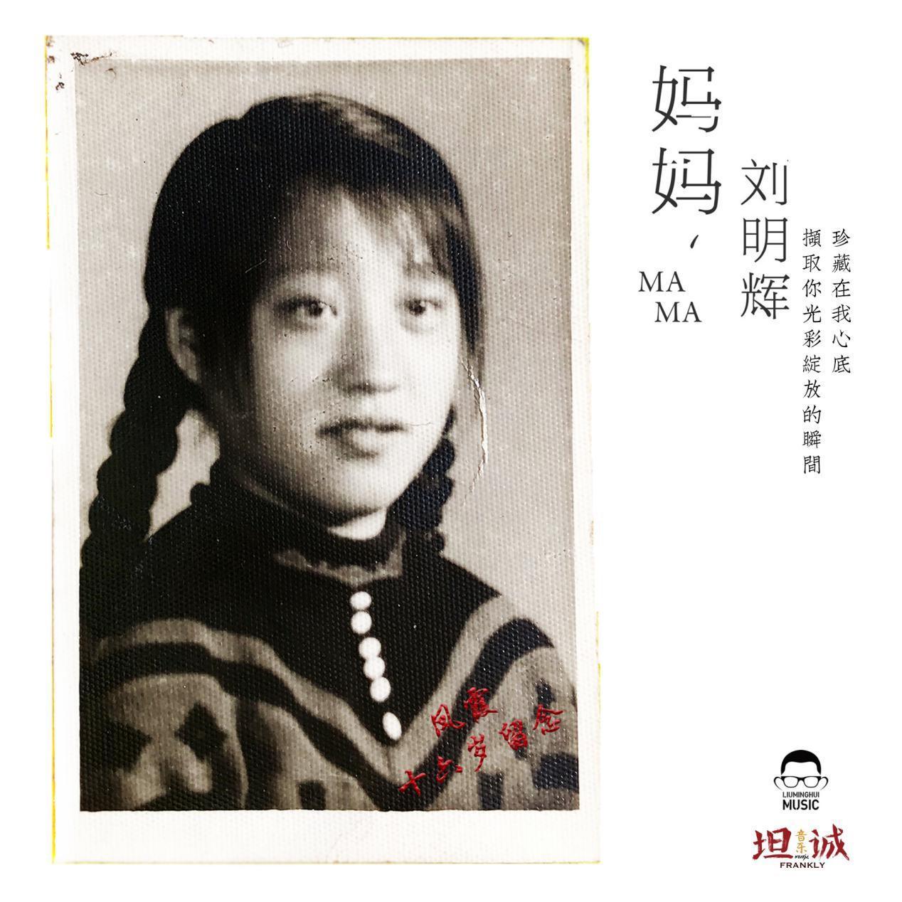刘明辉全新创作单曲《妈妈》母亲节暖心首发