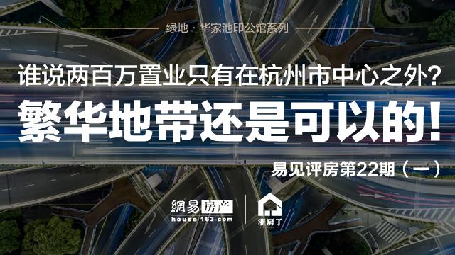 两百万置业只有在市郊? 繁华地带还是可以的!