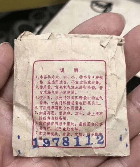 1978年的经典避孕套还分大小尺寸,这也是懵了(WWW.m2322.com)