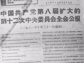 唐山集报迷50载收藏党代会报纸数百份