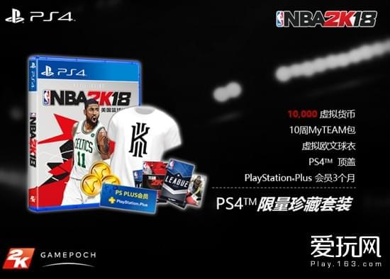 国行《NBA 2K18》299元起售 另有大陆玩家专属大礼