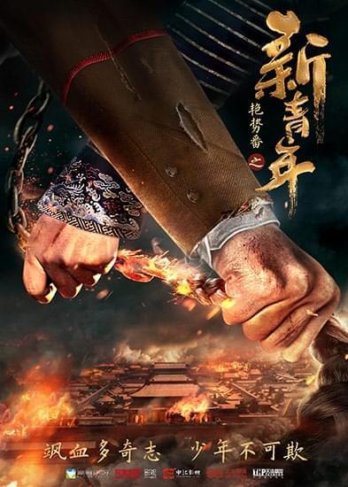 《艳势番之新青年》曝海报 少年豪情誓卫国