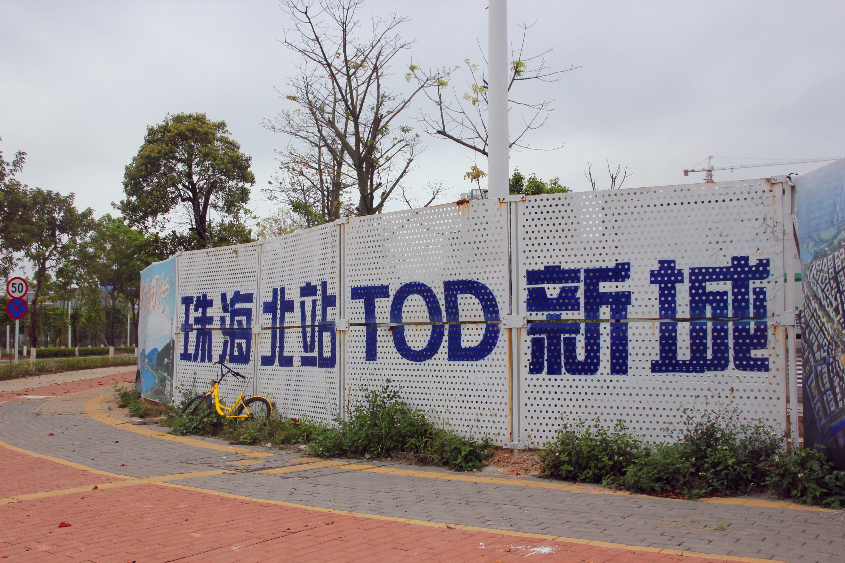 珠海北站TOD:曾经的地王 现在换了新装