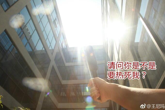 轻松一刻7月21日:我不和气温40度以下城市的人交往,不熟!