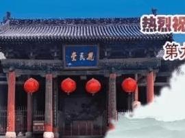 霍州市2017年第九届文化旅游月今日开锣