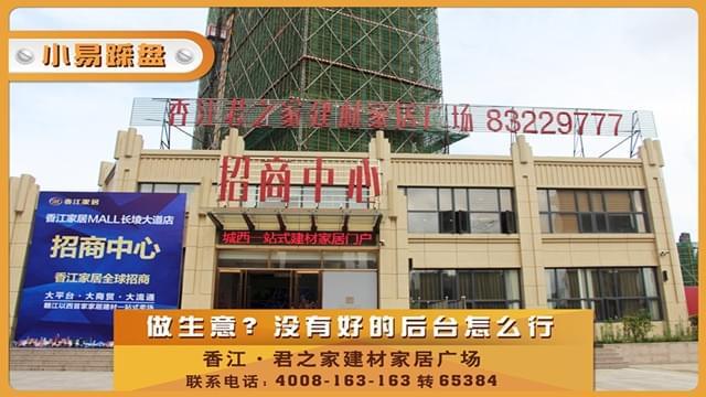香江君之家建材家居广场