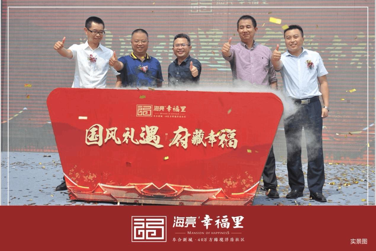 海亮·幸福里7000㎡国宾级营销中心盛情启幕
