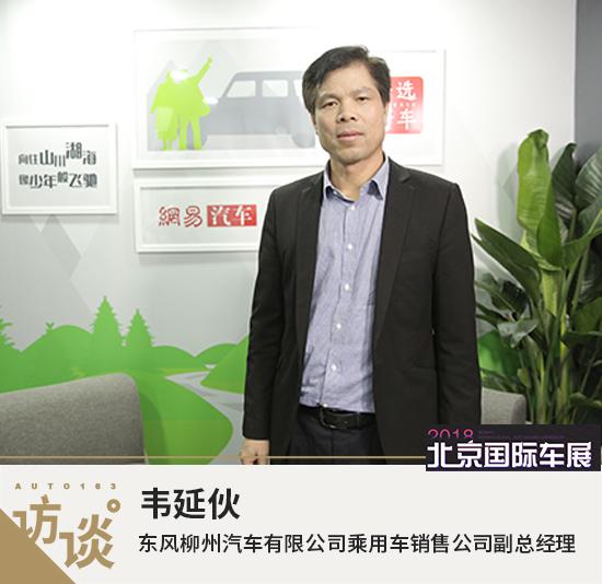 韦延伙:东风柳汽欲打造月销2万明星车型