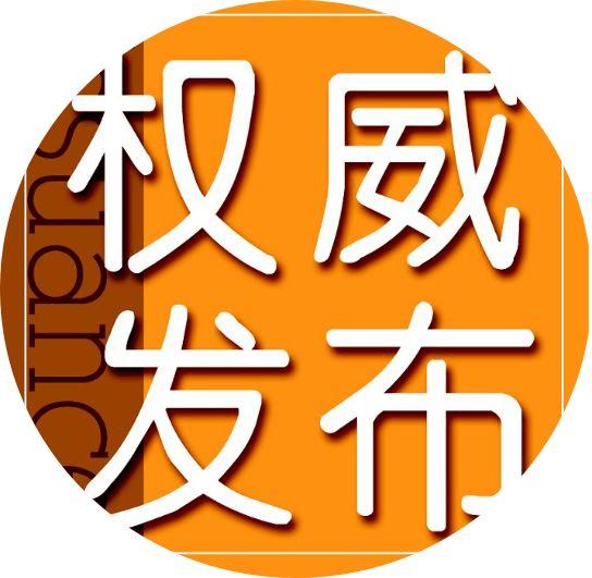 商贩住建局意外死亡 平陆县政府发权威通告