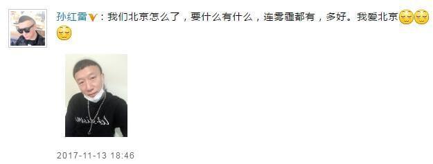 孙红雷戴口罩自拍吐槽雾霾重:北京要什么有什么