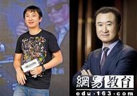 王健林三得胡润榜首富 王思聪个人财富达60亿