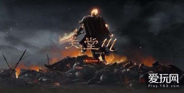 韩国史上最赚钱手游 《天堂M》中文版将登陆台港澳