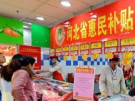 惠民肉菜买起来!河北2000万元补贴春节肉菜供应