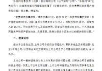 乐视网公告:贾跃亭等提供的担保总额为14.17亿