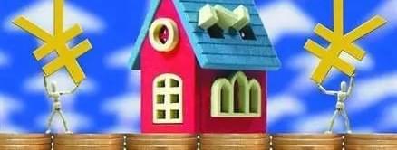 2017年买房贷款四大潜规则新鲜出炉 你知道几个?