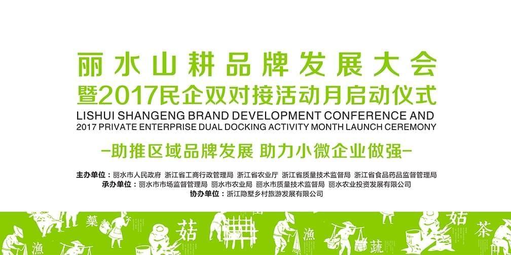 丽水山耕品牌发展大会 探索生态产业链