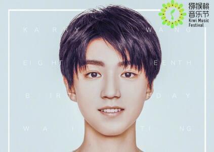 王俊凯18岁生日直播 猕猴桃音乐节这次玩大了