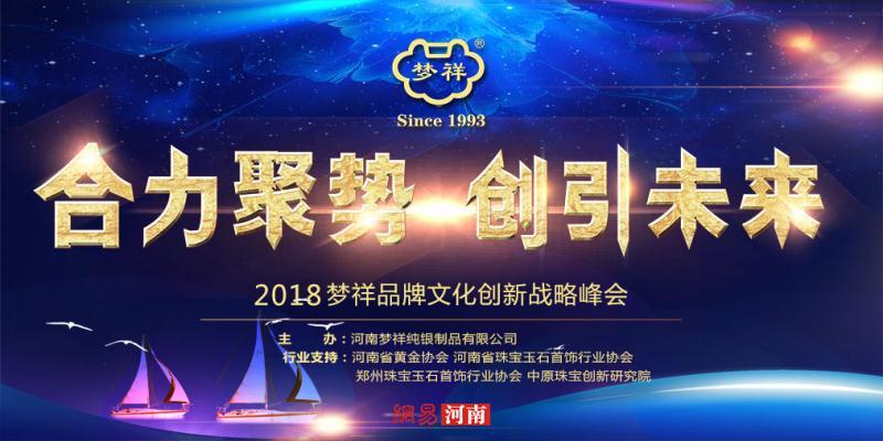 2018梦祥品牌文化创新战略峰会盛大开启