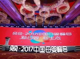 青蛙王子应邀出席贝贝2017年中国母婴峰会