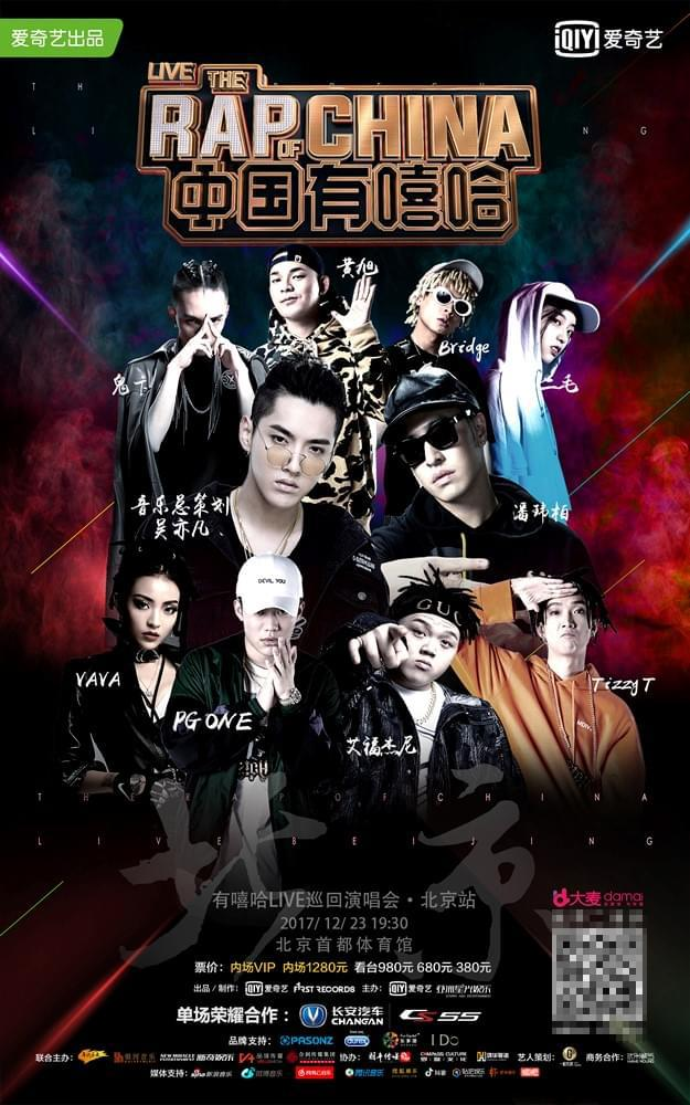 有嘻哈Live巡回演唱会开启 上海银河音乐联合主办