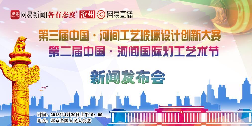 第三届中国·河间工艺玻璃设计创新大赛
