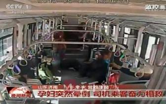 央视点赞济南好人:孕妇突然昏倒 多亏司机和乘客