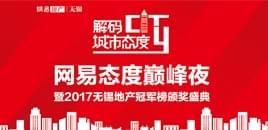 网易态度巅峰夜暨2017无锡地产冠军榜颁奖盛典