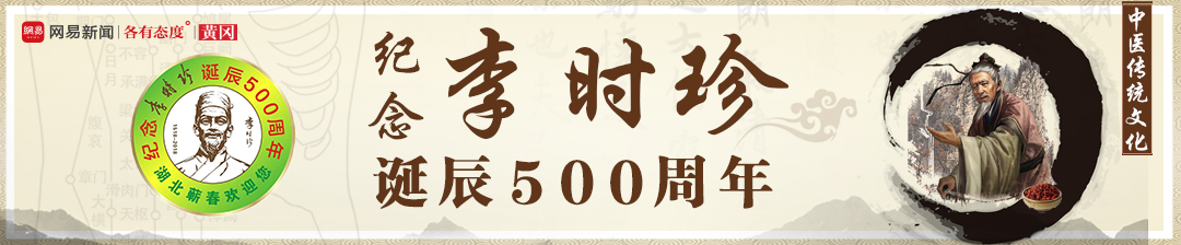 黄冈纪念李时珍诞辰500周年
