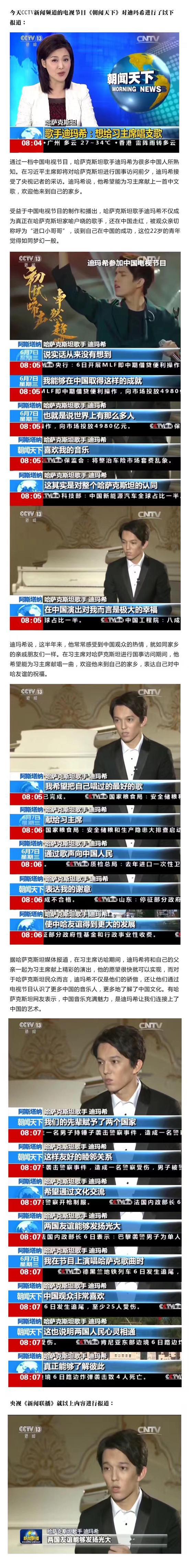 迪玛希接受央视采访:在中国演出是极大的幸福