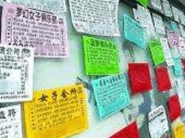 长春新奥蓝城社区专项整治非法广告