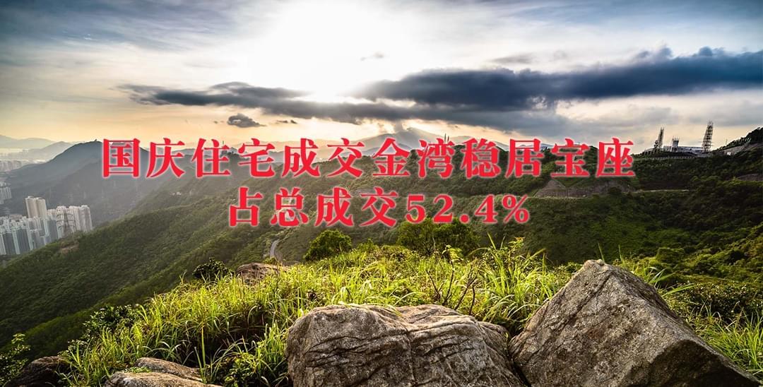国庆住宅成交金湾稳居宝座 占总成交52.