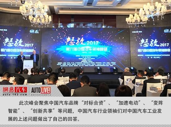 中国汽车领袖峰会:中国