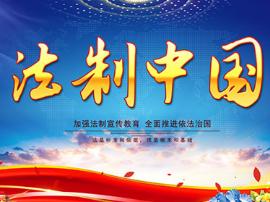 """运城市开展""""国家宪法日""""暨法制宣传系列活动"""
