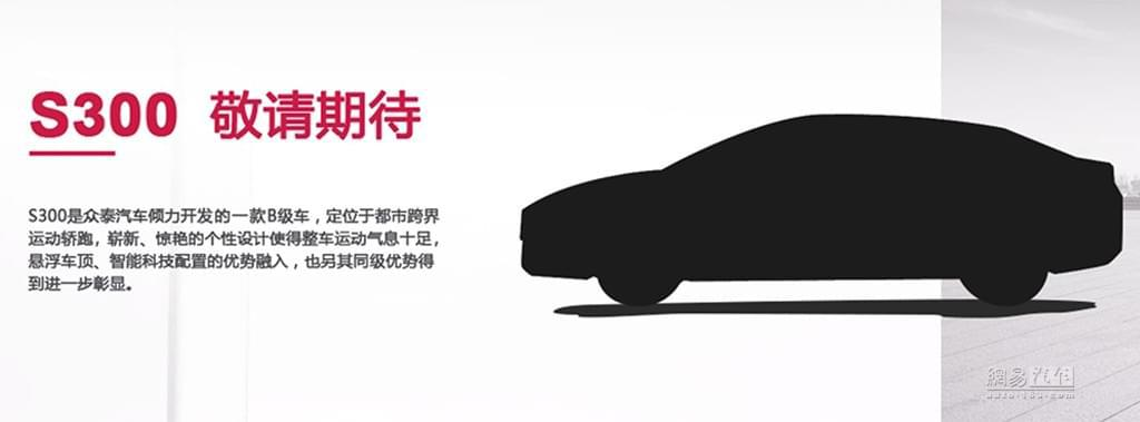 全新MPV/硬派SUV等 曝众泰汽车新车规划