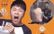 杜海涛代言脂老虎饼干是绝食减肥 假冒屠呦呦宣传