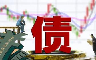 河北省首次发行2018年度政府债券46.46亿元