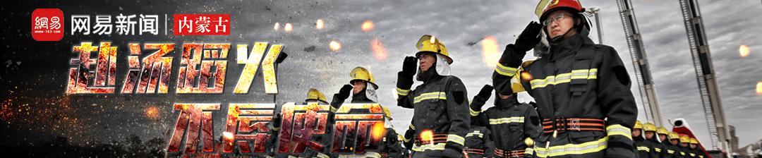 赴汤蹈火 不辱使命——鄂尔多斯市公安消防支队